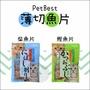 PetBest〔鰹魚片/柴魚片,2種口味,50g〕