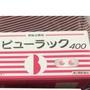 現貨折扣 日本皇漢堂便秘藥400錠