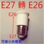 E27 轉 E26,適用小米燈泡 現貨,可接小米米家LED 智慧燈泡彩光版,它牌亦可,轉接頭,轉接座,轉換燈座,轉換燈頭