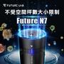 【Future Lab. 未來實驗室】▲Future N7 負離子空氣清淨機
