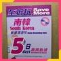 南韓5天 無限數據 上網卡 韓國網卡 南韓五日 上網 可增值