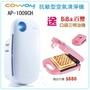 【現貨,送三明治機】Coway加護抗敏型空氣清淨機AP-1009CH