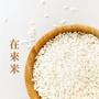 【西川米店】菜頭粿米 純米蘿蔔糕 菜頭裸專用米(彰化產在來米/新鮮小包裝300g)