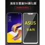 華碩 ASUS ZenFone 4 ZE554KL 鋼化膜 玻璃保護貼 保護貼 玻璃貼 滿版 2.5D
