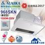 阿拉斯加 968SKN 多功能碳素暖風乾燥機 線控面板 浴室暖風機 紅外線發熱《HY生活館》