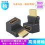 現貨供應 高清HDMI轉接頭HDMI公對母L型270度直角彎頭 鍍金接口1.4版 1080P視訊