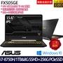 【記憶體升級】《ASUS 華碩》FX505GE-0141A8750H(15.6吋FHD/i7-8750H/8G+4G/1T+256G/GTX1050Ti)