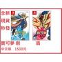 全新現貨秒寄 NS 寶可夢 劍 盾 中文版 Switch 任天堂 遊戲片
