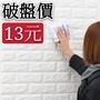 【特價13元】3D立體磚紋壁貼 立體壁貼 壁紙 仿壁磚 防撞壁貼 防水防撞背景牆裝潢 牆貼壁癌 3D立體壁貼 隔音