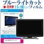 沒有用BenQ GW2780[27英寸]機種可以使用的藍光cut反射防止液晶屏保護膜指紋防止氣泡的加工液晶膠卷 Films and cover case whole saler