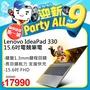 Lenovo IdeaPad 330 15ICH 81FK0092TW (i5-8300H/4G/1TB/GTX 1050 2G獨顯/W10/FHD/黑)