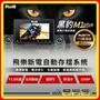 現貨 飛樂 M1 Plus 黑豹 Ts碼流進化版 WiFi 前後雙鏡頂級1080P機車紀錄器(送32G)可議價