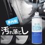 現貨不用等✨日本熱銷車內泡泡清潔劑450g