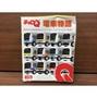 TAKARA CHORO Q 阿Q迴力車 電車物語 JAPAN 日本 JR 1134H 取手 常盤線 E231 電車