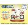 捷安特12吋腳踏車 /  KJ125 ( 捷安特兌換卷 ) 捷安特兒童腳踏車 雪印捷安特 捷安特腳踏車