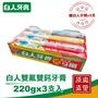 白人牙膏雙氟+雙鈣220g+牙刷組x3入 (新舊包裝隨機出貨)