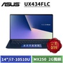 [特賣] ASUS UX434FLC-0082B10510U 皇家藍 (14吋/i7-10510U/16G/1T SSD/MX250  2G獨顯/W10)