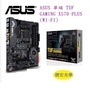 ASUS 華碩 TUF GAMING X570-PLUS (WI-FI)