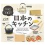日本懷舊廚具 懷舊廚房 扭蛋