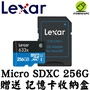 Lexar 雷克沙 High-Performance 633x microSDXC 256GB 256G TF卡 記憶卡