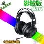 PC PARTY 雷蛇 Razer Nari 影鮫版 有線/無線 耳機