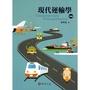 【華泰文化】張有恆/現代運輸學 四版 9789869362948