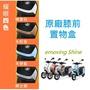 【中華汽車】EMOVING Shine 電動機車原廠膝前置物盒●置物架