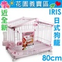 二手近全新義賣,日本IRIS豪華上開式屋頂狗屋HCA-800S,移動組裝方便,狗籠