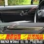 真碳纖維 賓士 BENZ 排檔 卡夢 冷氣 框 W204 S204 C300 C250卡夢內裝 門邊貼 碳纖裝飾貼 置物