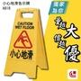小心地滑 告示牌 A818 /警告牌 立牌 公告 雨天 拖地 清潔中 展示牌