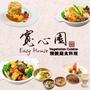 [全台多點]寬心園精緻蔬食精選套餐
