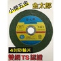 【小榮五金】金太郎 KINTARO 4吋 綠砂雙網砂輪片 切片 切斷砂輪 砂輪片 雙網TS認證