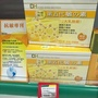 原價$1500東虹第五代敏之素(2g*30包)(799元)