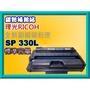 碳粉補給站Ricoh理光SP 311DNW/311SFNW全新副廠高容量碳粉匣SP 311HS/407247