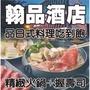 高雄翰品酒店品日式料理平日午晚餐通用吃到飽雙人餐券(假日加價200)