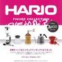 日本hario扭蛋正品代購一套限量版