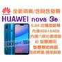【ET手機倉庫2館】全新現貨!HUAWEI nova 3e 藍 64G〈5.84吋、AI智慧、臉部解鎖〉ANE-LX2J