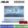 (福利品) ASUS GX502GV-B-0051B9750H 冰河藍 (15.6吋/i7-9750H/16G/1TB SSD/RTX 2060 6G獨顯/W10)