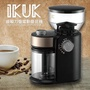 IKUK 大容量齒輪刀盤電動磨豆機 公司貨+保固1年(Bialetti台灣總代理艾可國際)