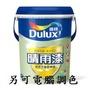 👑英雄油漆⚡️ ICI得利Dulux A924 A918 A910 得利晴雨漆外牆耐候漆