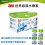 3M 即淨長效濾心(4入裝)(WP3000即淨長效濾水壺/SP3000即淨長效濾水壺)專用濾心