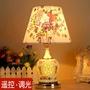 歐式現代簡約遙控結婚慶臥室床頭燈客廳創意時尚田園調光布藝檯燈