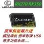 原廠 lexus RX270 RX350 觸控螢幕 導航 倒車影像 汽車音響 主機 音響 專用主機螢幕 dvd 藍牙