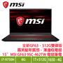 MSI GF63 Thin 9SC-462TW 微星輕薄窄邊框戰鬥電競筆電