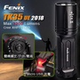 FENIX TK35UE 2018 超亮多功能手電筒 型號:#TK35UE 2018