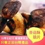綜合香菇脆🍄香菇酥餅-香菇餅+秀珍菇+杏鮑菇(360元)