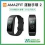 Amazfit 運動手環2 小米 運動手錶 智能手錶 智慧手錶 多功能 防水手錶 觸控螢幕 運動配件 連接APP 現貨 免運【刀鋒】