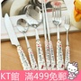 DP雜貨鋪  HELLO KITTY 卡通KT貓陶瓷不鏽鋼餐具  刀叉  筷子  湯匙