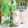 【半天水】100%鮮剖純椰子汁24瓶任選(600ml/瓶)