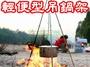 【珍愛頌】K021 輕便型鋁合金吊鍋架 M號 三節 三腳 焚火台 湯鍋 荷蘭鍋 瓦斯燈 烤肉架 烤肉爐 鑄鐵鍋 露營
